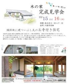 $コアー建築工房 和田のブログ-見学会