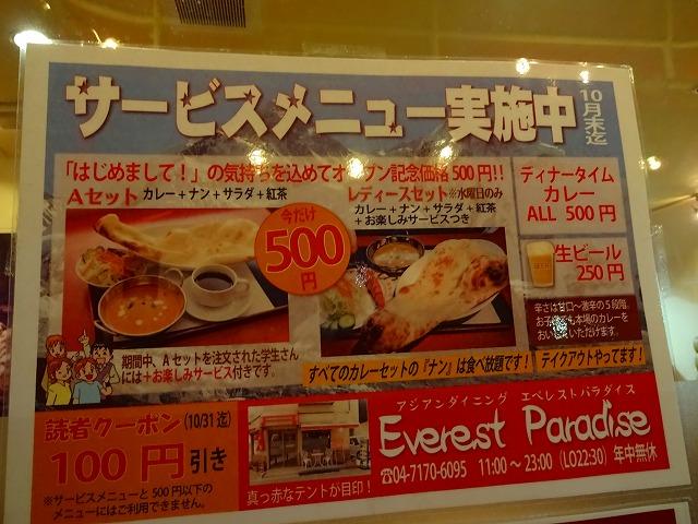 エベレスト・パラダイス3 (8)