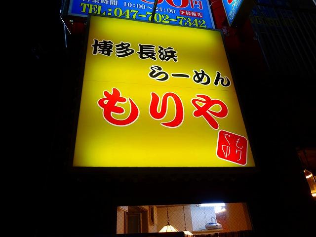 もりや4 (1)
