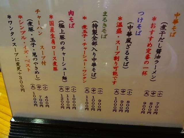 まるき7 (3)