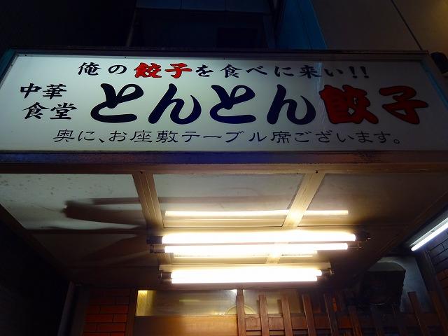 とんとん餃子2 (1)