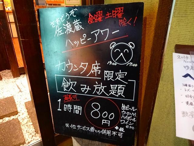 佐渡蔵8 (1)