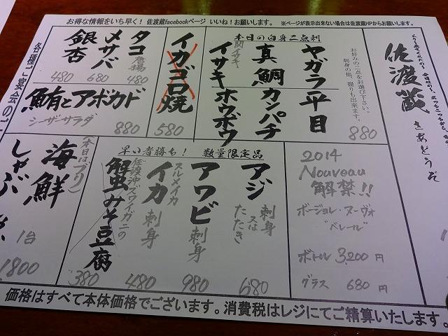 佐渡蔵8 (2)