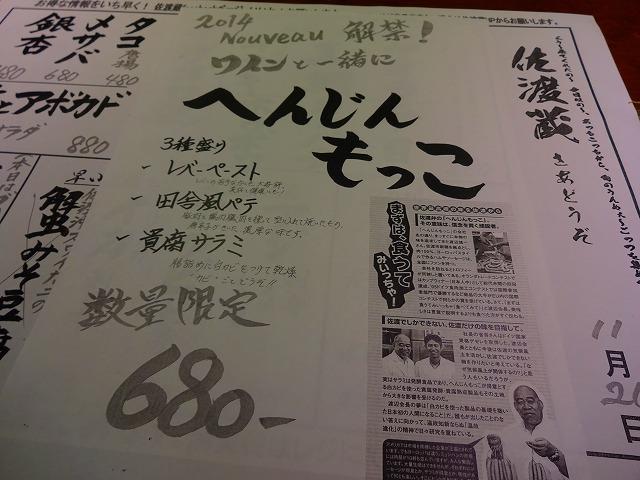 佐渡蔵8 (3)
