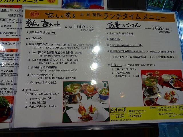 醤香4 (2)