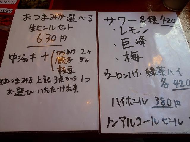 三代目てらっちょ (6)