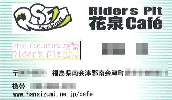 花泉cafe