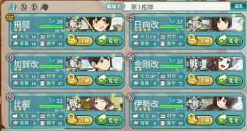 20130529-2-4挑戦出撃前編成