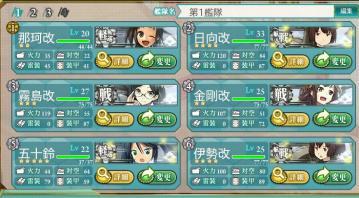 20130529-E-3挑戦出撃前編成