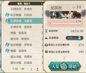 20130529-2-4挑戦加賀大破