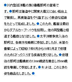 20130612那珂アオシマ商品紹介2