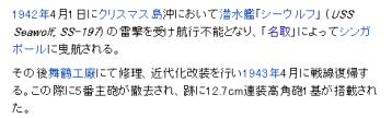 20130612那珂wikipedia1