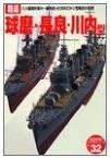 歴史群像・球磨・長良・川内本_101x145