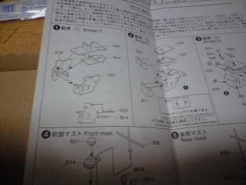 20130614那珂01_艦橋1説明書1