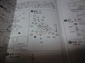 20130614那珂01_艦橋6説明書3