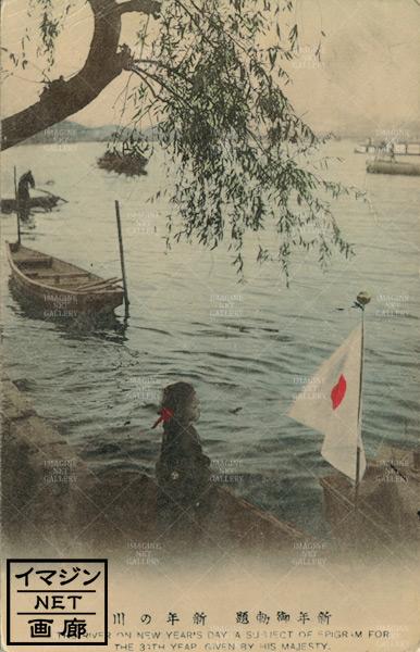 東京/新年御勅題/新年の川