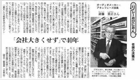 朝日新聞 アキュフェーズ 会社大きくせずで40年 記事