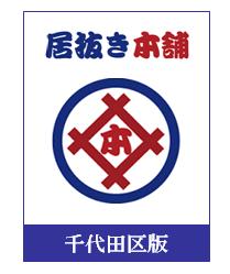 千代田区・居抜き物件