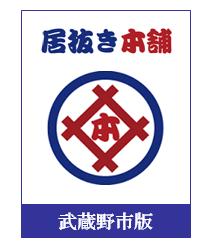 武蔵野市・居抜き物件