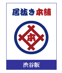 渋谷・居抜き物件