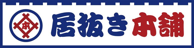 居抜き本舗ロゴ