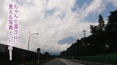 富士山だ~!