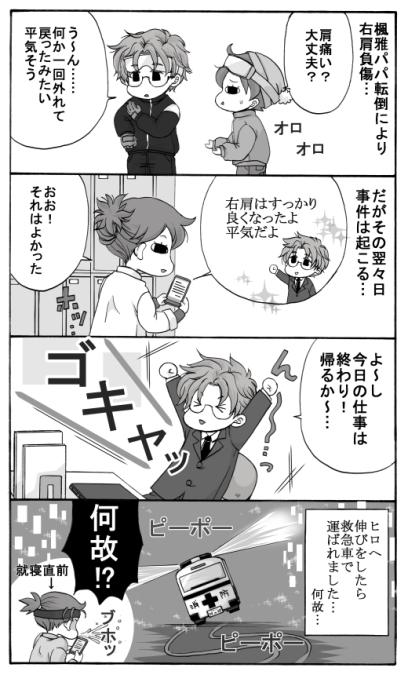 お付合い編・3