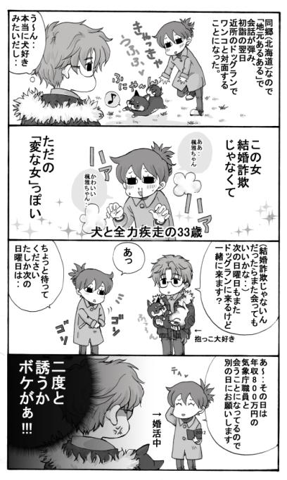 縁結び犬4
