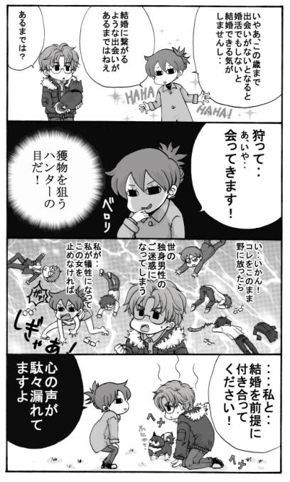 縁結び犬・5