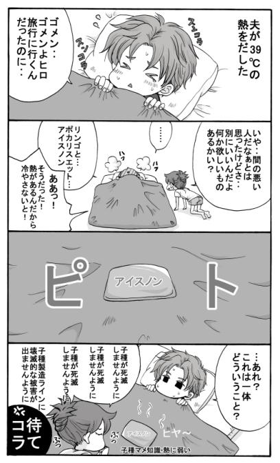 四コマ漫画「看病」