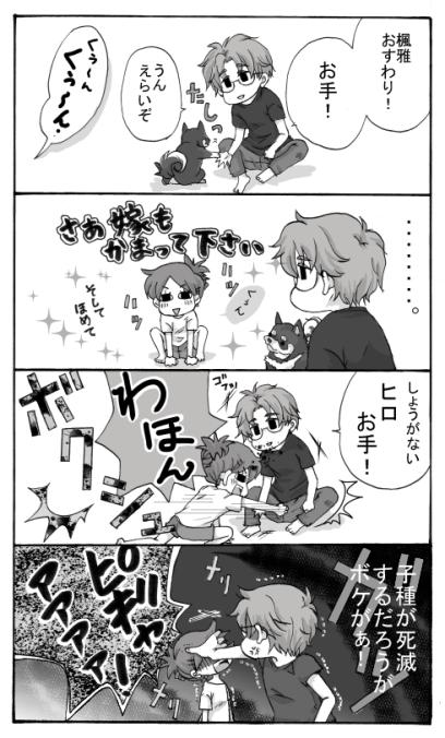 四コマ漫画「しつけ」