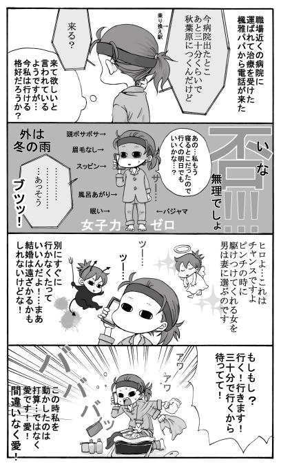 お付き合い編・4