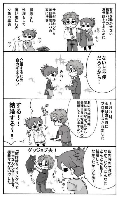お付き合い編・5