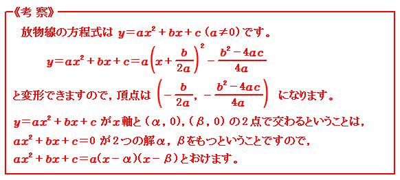 関数 2次関数の決定 考察