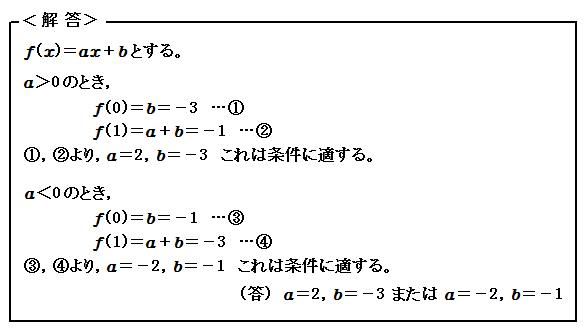 関数 1次関数の決定 演習13 解答