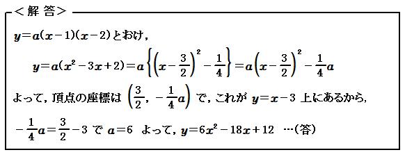 関数 2次関数の決定 演習14 解答