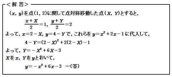 関数 2次関数のグラフの対称移動 演習16 解答