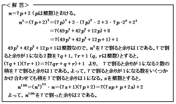 数と式 例題8 解答