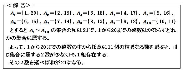 数と式 鳩の巣理論 演習9 解答