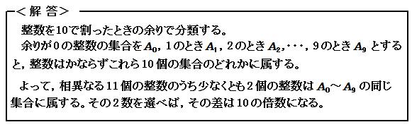 数と式 鳩の巣理論 例題9 解答