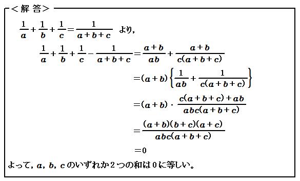 数と式 等式の証明 演習10 解答