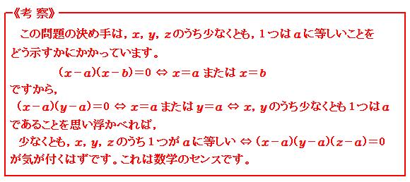 数と式 等式の証明 考察