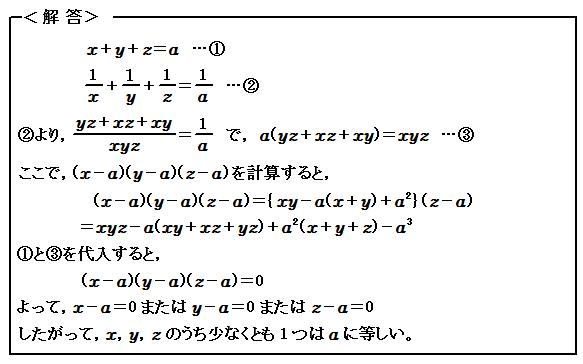 数と式 等式の証明 例題10 解答