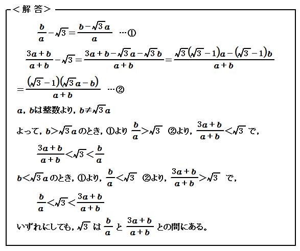 数と式 不等式の証明 演習11 解答