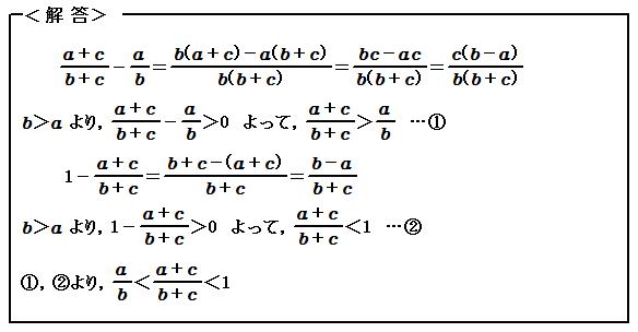 数と式 不等式の証明 例題11 解答