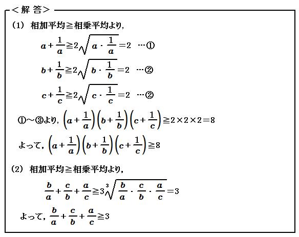数と式 相加平均・相乗平均 演習12 解答