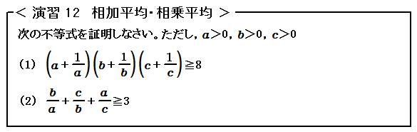 数と式 相加平均・相乗平均 演習12