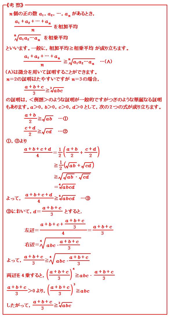 数と式 相加平均・相乗平均 考察