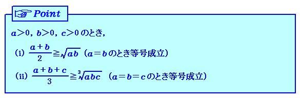 数と式 相加平均・相乗平均 ポイント