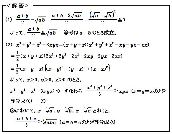 数と式 相加平均・相乗平均 例題12 解答